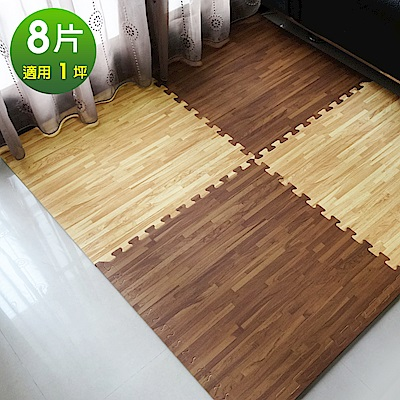 Abuns 和風耐磨拼花深淺木紋62CM大巧拼地墊-附收邊條(8片裝-適用1坪)