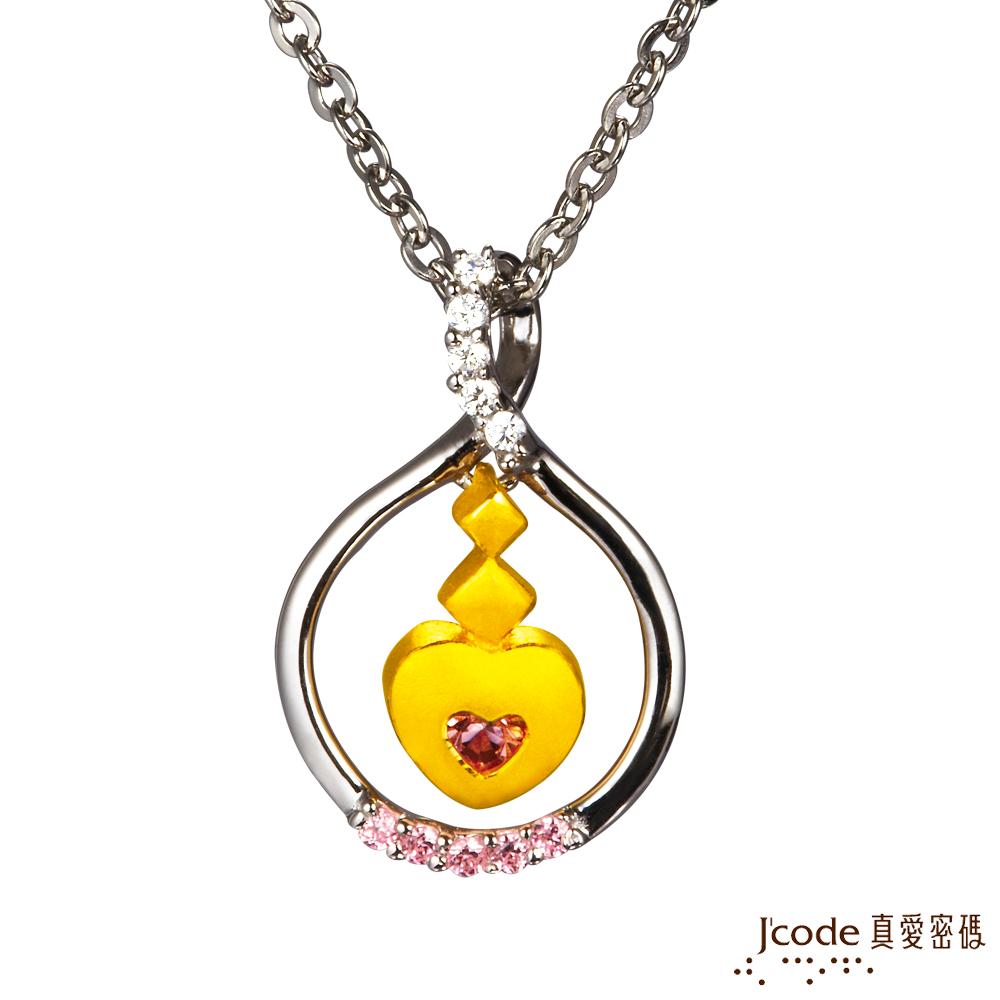 J'code真愛密碼金飾-夢中情人 純金+925純銀墜飾
