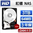 WD紅標 NAS 3.5吋 3TB SATA3 NAS 專用硬碟