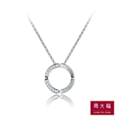 周大福 小心意系列 個性圓十字鑽石 18 白K金吊墜(不含鍊)