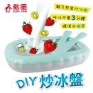 勳風DIY親子炒冰盤 HF-J70