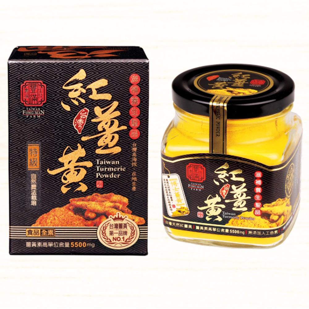 豐滿生技 台灣博士紅薑黃2入組(120g/罐)
