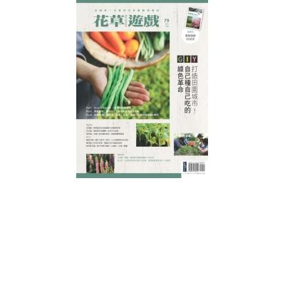 花草遊戲No.79:GIY打造田園城市!自己種自己吃的綠色革命
