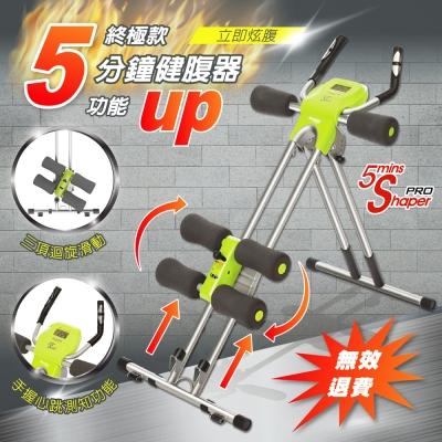 【5mins Shaper Pro】五分鐘健腹器終極炫風版 手握心跳感測器+左右旋轉滑動
