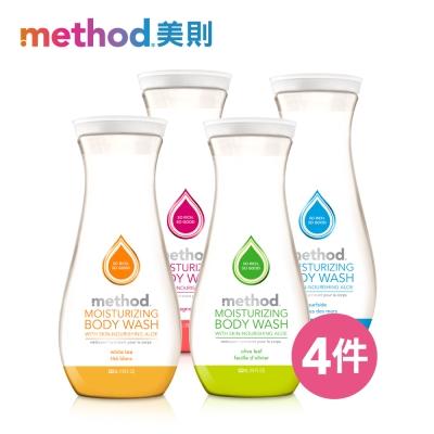 Method美則 純淨沐浴露綜合四件組