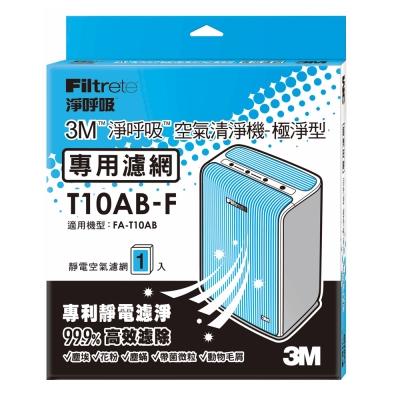 3M 淨呼吸空氣清淨機-極淨型6坪 專用濾網 3入 N95口罩濾淨原理