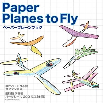 KOKUYO 立體飛機摺紙書
