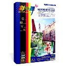 彩之舞 A3 防水 優質噴墨專用紙HY-A21--200張