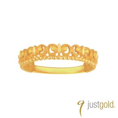 鎮金店Just Gold 冠冕系列-純金戒指(皇冠花邊)