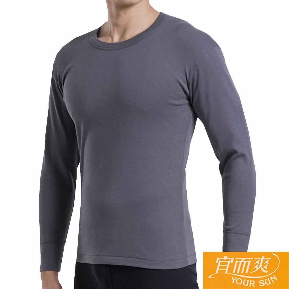 宜而爽 時尚經典型男舒適厚棉圓領衛生衣灰色2件組