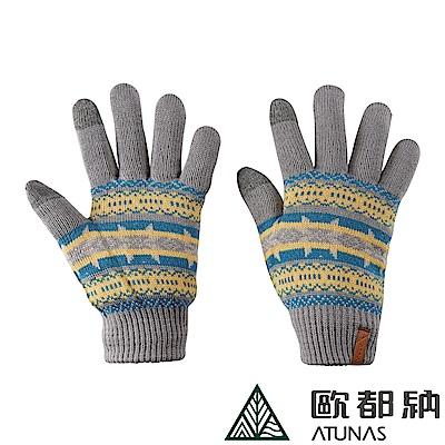 【ATUNAS 歐都納】3M科技保溫纖維刷毛保暖針織款手套A-A1543 灰