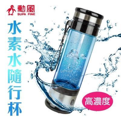 【勳風】氫離子天然能量水素水隨行杯HF-C005H