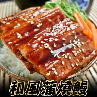 日式和風蒲燒鰻 *4片組( 80g±10%/片 )