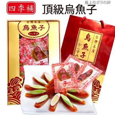 【四季補】雲林口湖 頂級烏魚子 一口吃禮盒 (約20包入 5g/包)