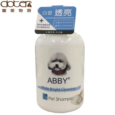 【doter】寵愛物語 ABBY寵物洗毛精-白皙透亮 400ml