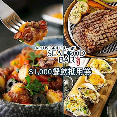 (台北) 花酒蔵炭烤海鮮吧$1000餐飲抵用券(APLUS GRILL&SEAFOOD BAR)