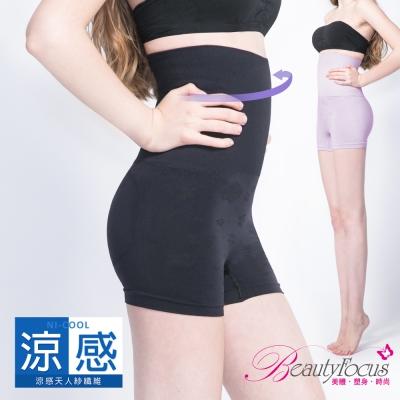 塑褲 180D涼感超高腰平口塑褲(2件組)BeautyFocus
