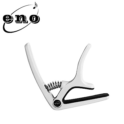 ENO EGC-3 WH 吉他樂器移調夾 典雅白色款