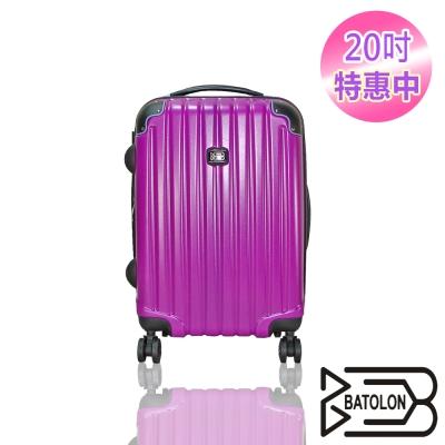 BATOLON寶龍 20吋極緻愛戀〈高貴亮紫〉TSA鎖PC輕硬殼箱