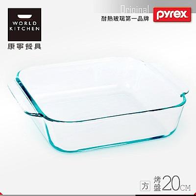 美國康寧 Pyrex 20cm 正方型烤盤(8H)
