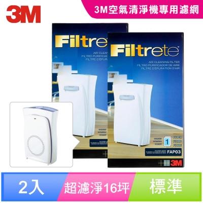 3M 淨呼吸超濾淨型空氣清淨機 16坪專用濾網(2入組)