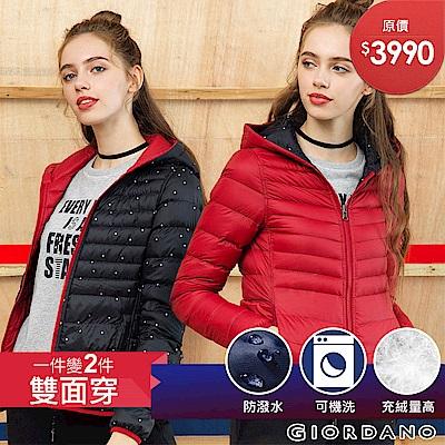 GIORDANO 女裝雙面多功能收納輕型羽絨外套 - 24 標誌紅/標誌黑/皎雪