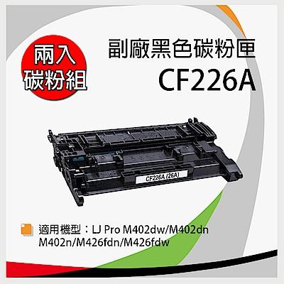 【兩支入】HP 惠普 CF226A 副廠相容性碳粉