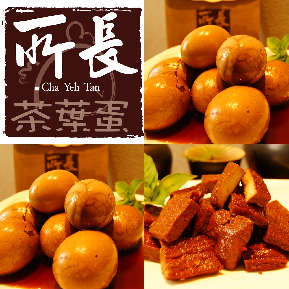 所長茶葉蛋-人氣茶葉蛋2包(10入/包)+碳燒豆干3包組(300g/包)