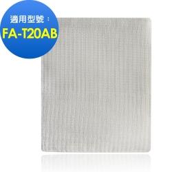 空氣清淨機濾網-長效可水洗(適用3M清淨機 型號: FA-T20AB)(T20AB-F)
