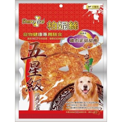 柏妮絲-雞肉泥甜甜圈5入 (BN-720)