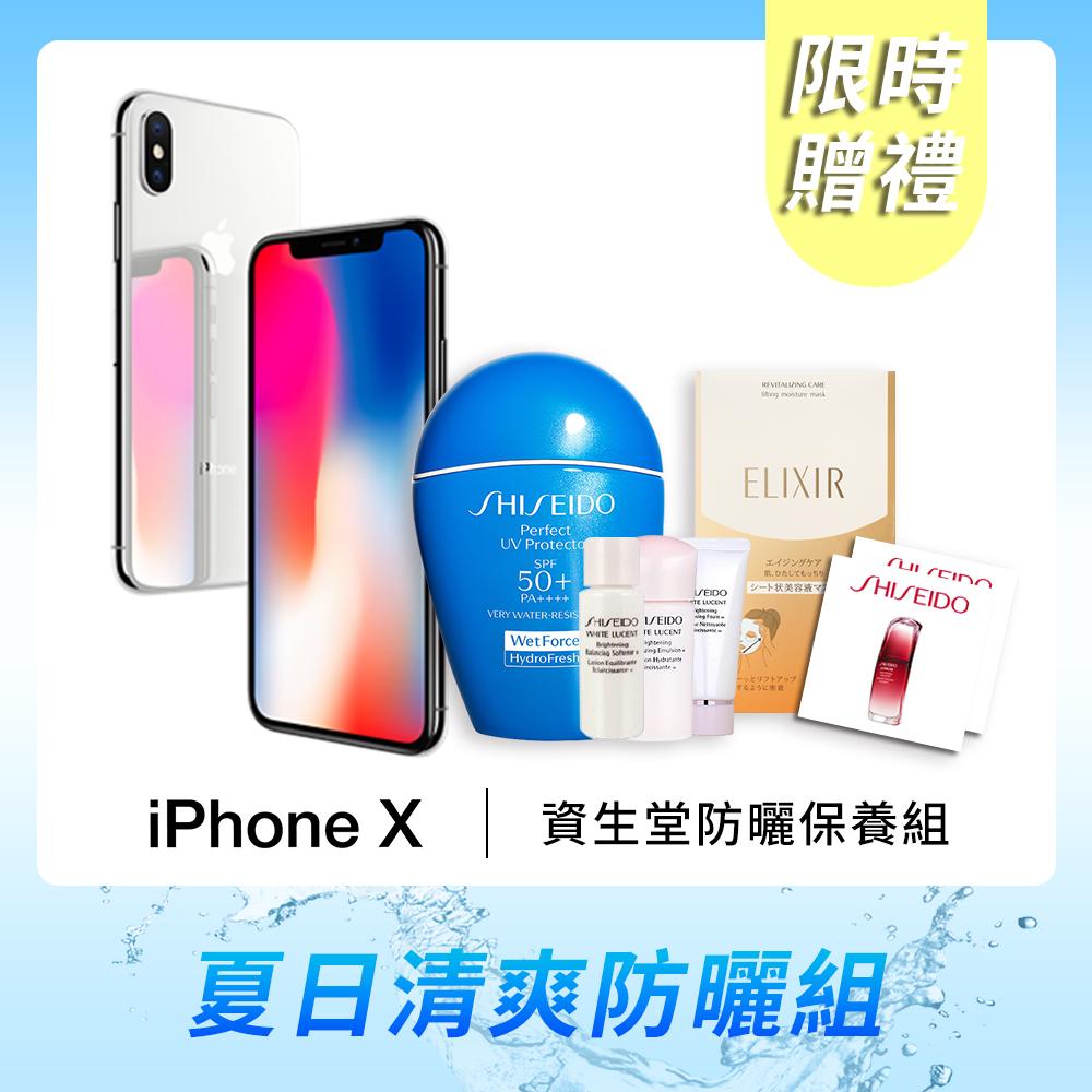 (夏日防曬組) Apple iPhone X 256G 5.8吋智慧型手機