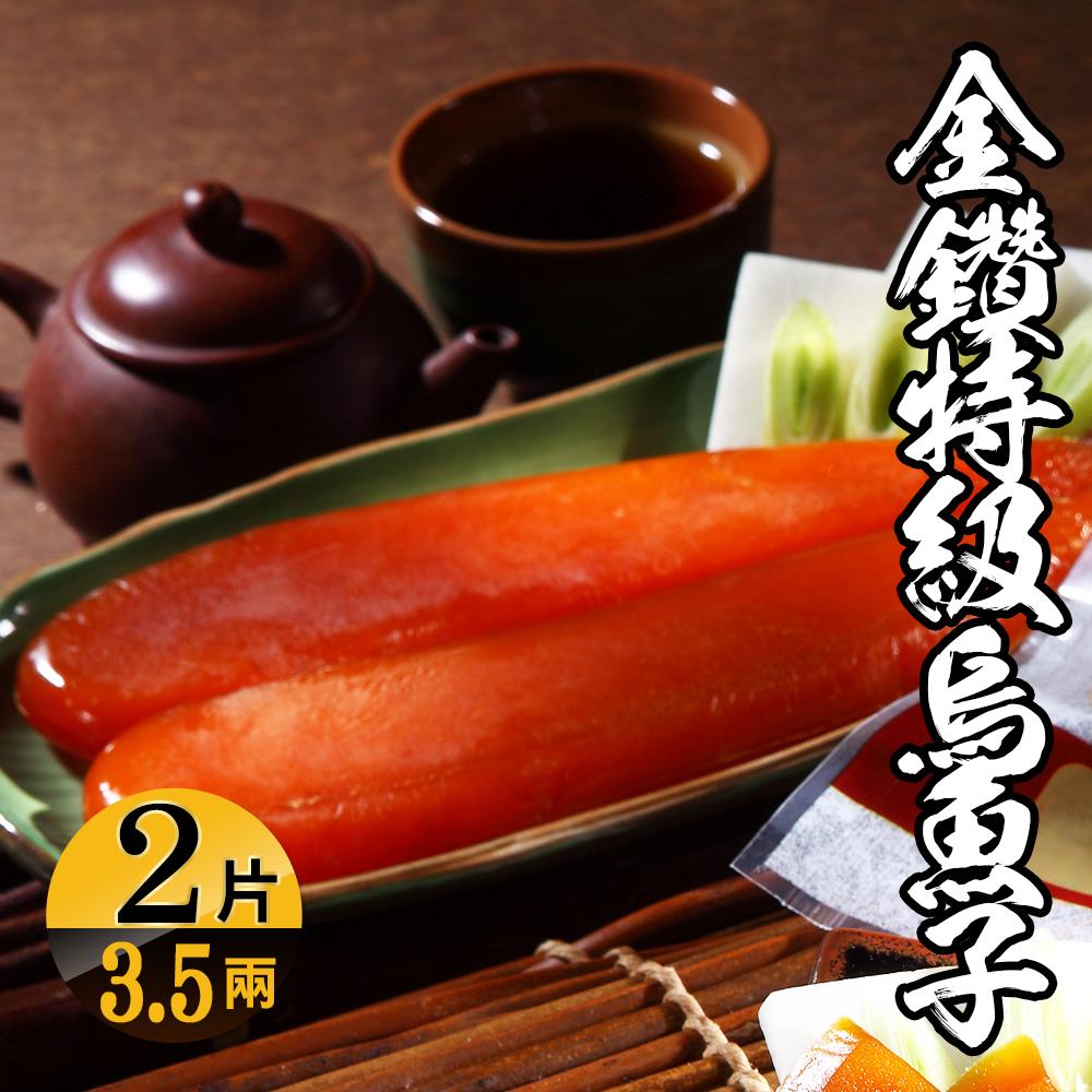 【海鮮王】金鑽特級烏魚子*2片組(3.5兩±5%/片)