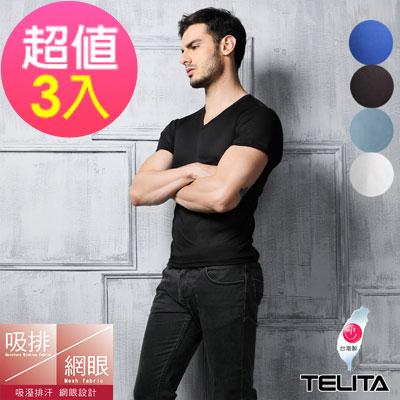男內衣  (超值3件組)吸溼涼爽短袖V領內衣 TELITA