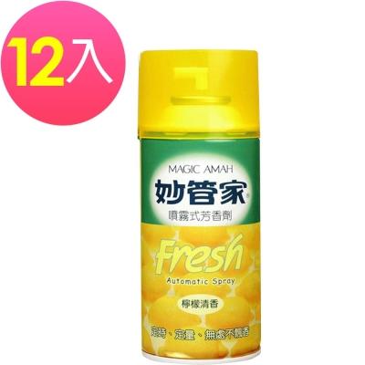 妙管家-噴霧式芳香劑(檸檬清香)300ml (12入/箱)