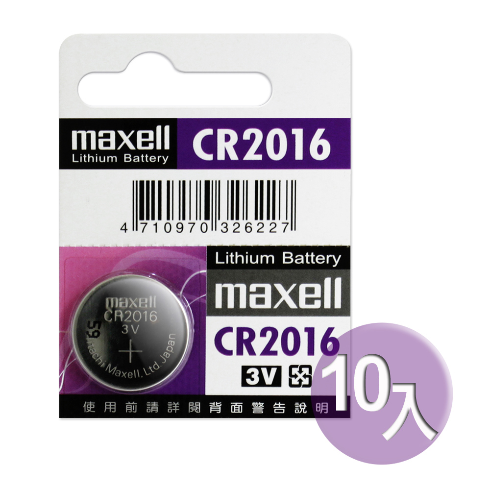 maxell 公司貨 CR2016 / CR-2016(10顆入)鈕扣型3V鋰電池