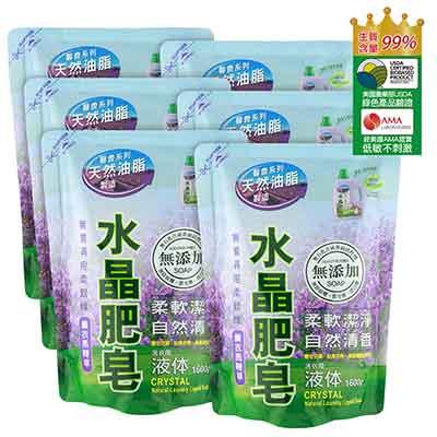 南僑水晶肥皂洗衣液体1600gx6/箱-薰衣馬鞭草