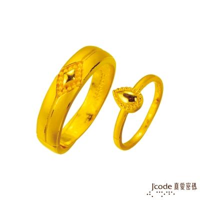 J'code真愛密碼 真摯黃金成對戒指