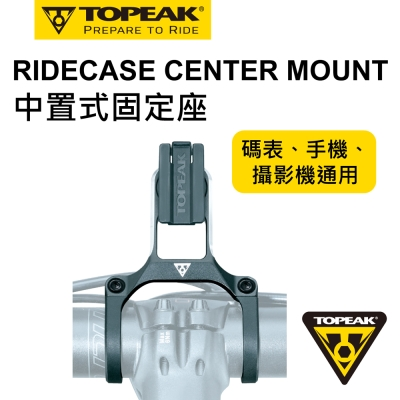 TOPEAK RIDECASE CENTER MOUNT中置式固定座