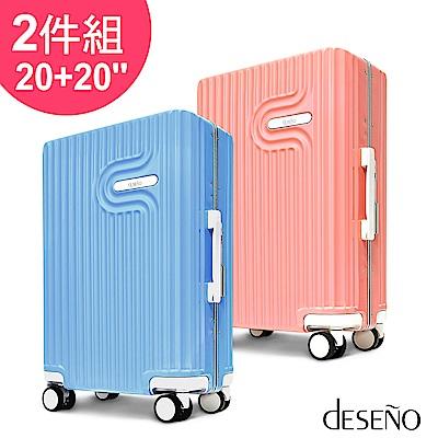 Deseno 棉花糖20吋PC鏡面細鋁框行李箱兩件組-任選