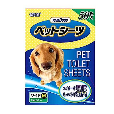 【PamDogs幫狗適】寵物除臭尿布/尿墊50片 M-60X45cm(超值四入)