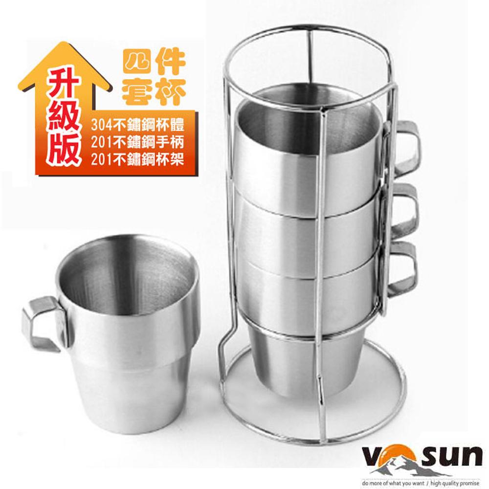 【VOSUN】正 食品級 304 升級版 加厚雙層不鏽鋼保溫保冰杯套裝組