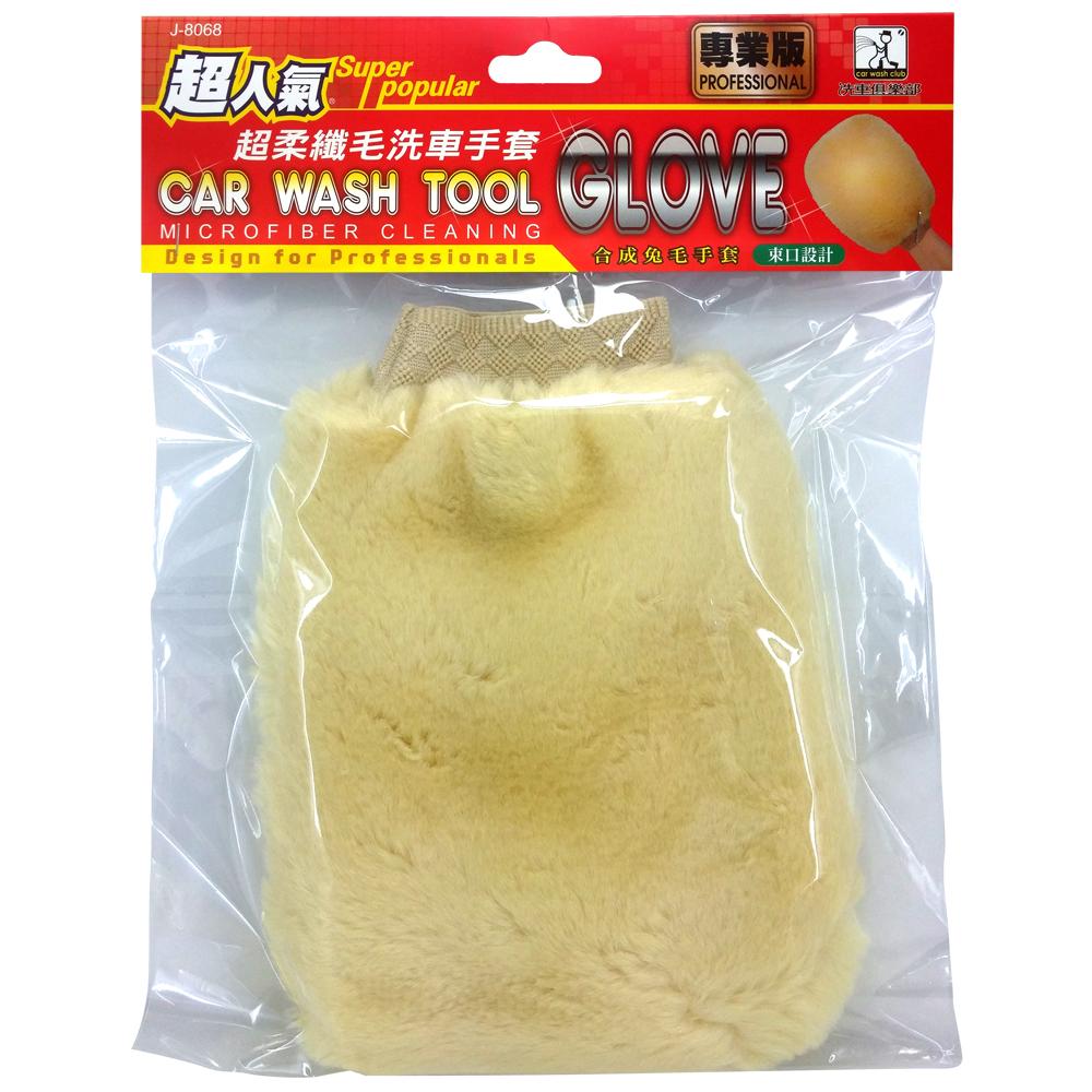 超人氣超柔纖毛洗車手套J-8068