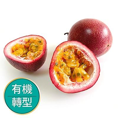 【果物配】百香果.有機轉型期(台農一號最經典/3公斤)