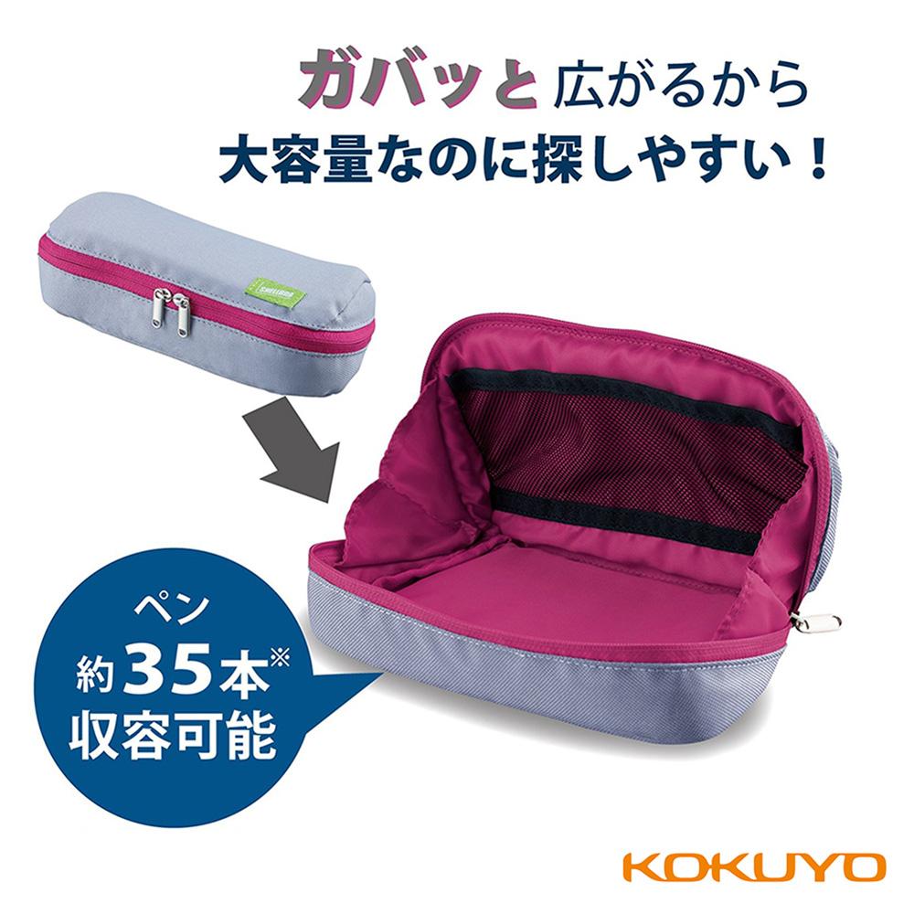 KOKUYO 超大容量SHELLBRO筆袋-灰