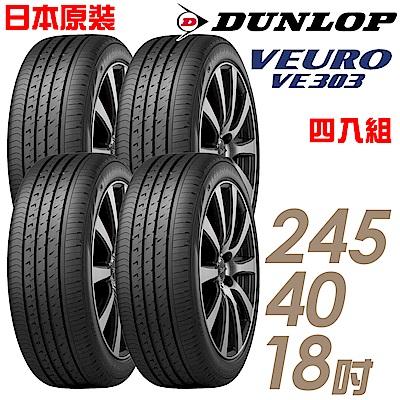 【登祿普】VE303-245/40/18 高性能輪胎 四入組 適用E-Class
