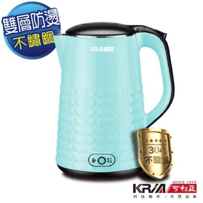KRIA可利亞 1.8L雙層防燙304#不鏽鋼保溫型快煮壺/電水壺/熱水壺(KR-397)