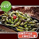 花園夜市江家 黑胡椒毛豆-5包組(400g/包)