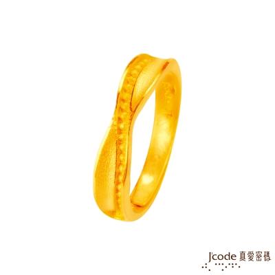 J'code真愛密碼 細水長流黃金女戒指