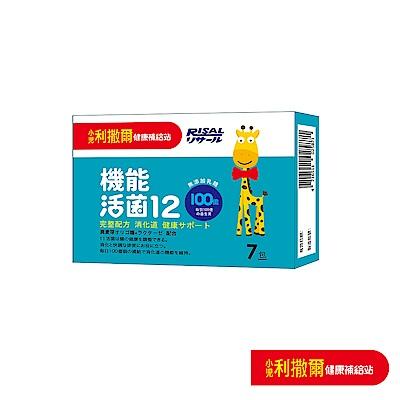 【小兒利撒爾】機能活菌12(7入/盒)