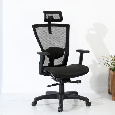 BuyJM 布萊克盾牌專利底盤全網升降扶手辦公椅/電腦椅-免組